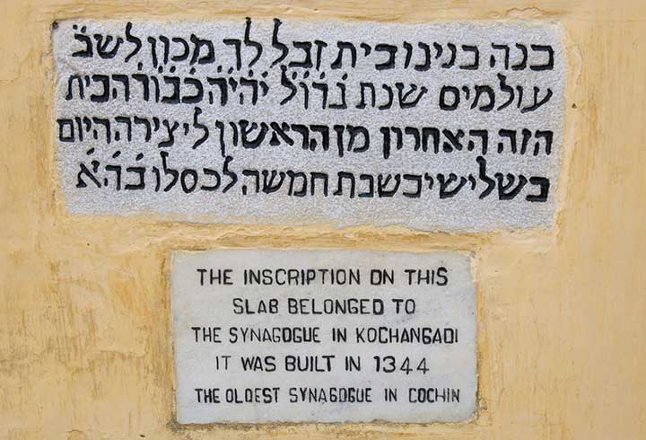 Sign at the oldest Jewish Synagogue in Cochin, Kochi, Mattancherry, , Kerala, India